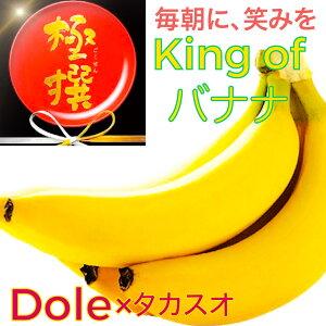 【送料無料】 極撰 バナナ 最高級バナナ 9房箱 プレミアムバナナ 厳選された果実 Dole 甘い 旨い もっちり gaba