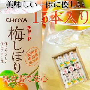 【送料無料】 チョーヤ 梅ジュース 梅しぼり カートン 125ml 15本入り 14%紀州産 完熟南高梅果汁入り飲料 無添加