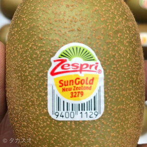 ゼスプリ サンゴールド/ゴールドキウイ NZ産 驚くほどトロピカルでジューシーな甘さ 27入り1箱