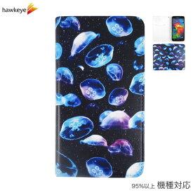 手帳型 クラゲ柄[宇宙/銀河/夜空/海月/水母/惑星/幻想的/深海/グラデーション/青/水色/ピンク/iPhone/ipod touch/xperia/galaxy/aquos]