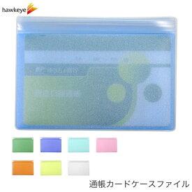 通帳ケース チャック付き パールソフト 8色 カードケース 通帳 カード カードホルダー 通帳入れ 母子手帳 パスポート シンプル 銀行 ビニール 透明 大容量 カラフル