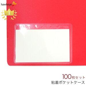 【100枚入り】粘着ポケット 名刺サイズ 100枚入り|貼る 貼れる ポケット カード 事務用品 整理整頓 名札 倉庫 品番 透明 ポケットシール