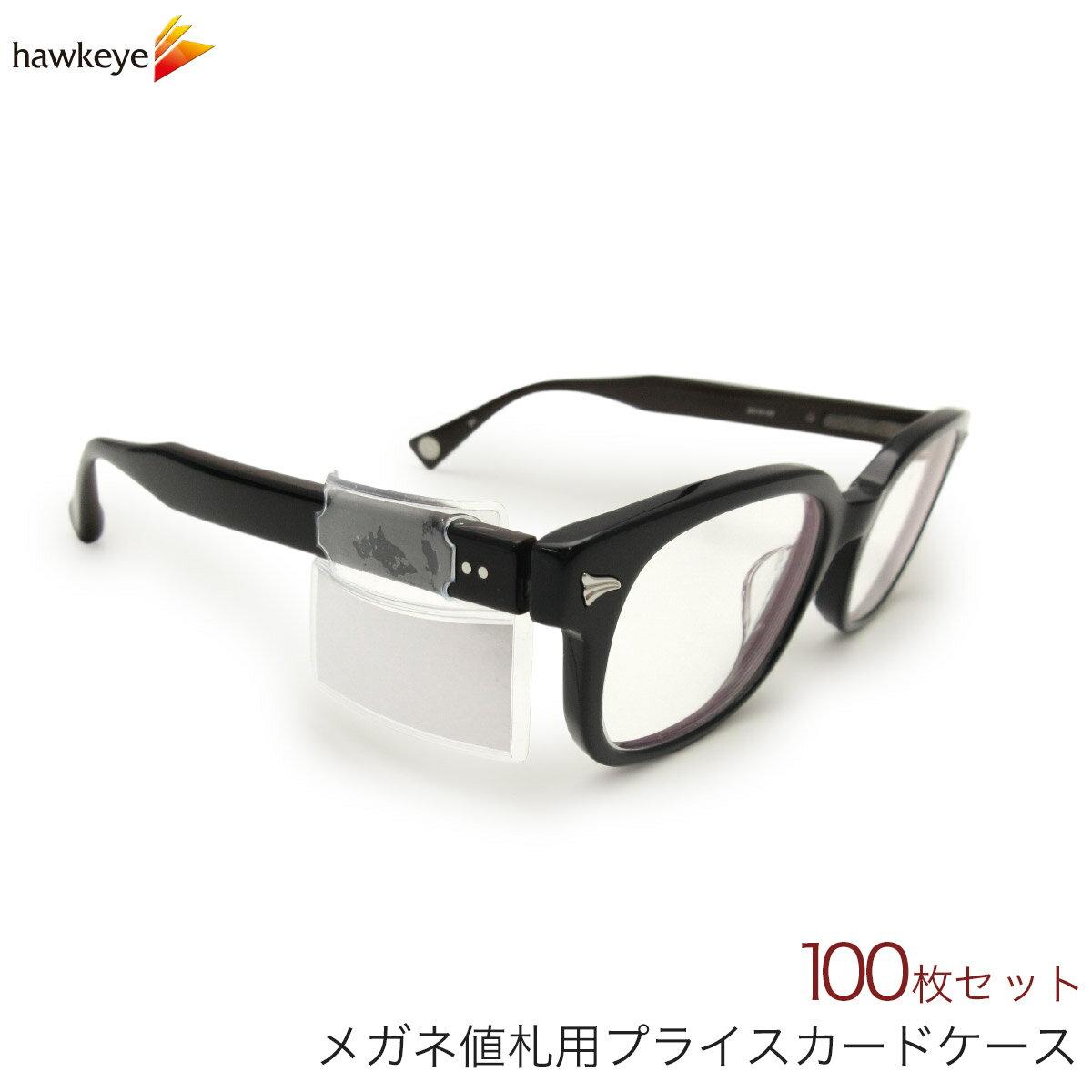 プライスカードケース 眼鏡用 100枚セット[メガネ/めがね/値札/名札/卸値/価格表示]