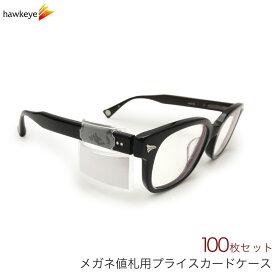 プライスカードケース 眼鏡用 100枚入り|メガネ めがね 値札 名札 卸値 価格表示 PRICE プライス SAIL 1枚 柔らかい 軟質 痛くない ホルダー サイズ 小さい カード