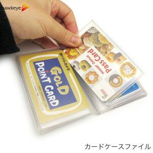 カードファイルパーツ 20ポケット 1個入り ポイントカード入れ ブック型ケース 名刺ホルダー 診察券ケース 手芸 ハンドメイド
