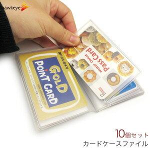 【10個入り】カードファイルパーツ 20ポケット 10個入り ポイントカード入れ ブック型ケース 名刺ホルダー 診察券ケース 手芸 ハンドメイド