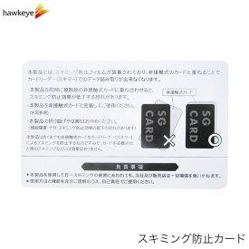 スキミング防止フィルム カード|防犯 防止 対策 セキュリティ 非接触式 IC 磁気カード 海外旅行 キャシュカード クレジットカード シンプル 薄型 財布 持ち歩き 激安 安価 安い