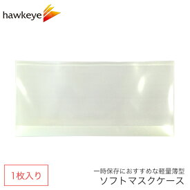 【1枚入り】携帯軽量簡易マスクケース 発泡ポリエチレン パールホワイト 日本製 マスク マスクケース 収納 ポーチ 保管 保存 持ち歩き