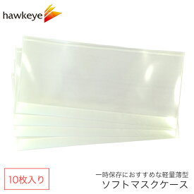 【10枚入り】携帯軽量簡易マスクケース 発泡ポリエチレン パールホワイト 日本製 マスク マスクケース 収納 ポーチ 保管 保存 持ち歩き