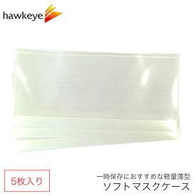 【5枚入り】携帯軽量簡易マスクケース 発泡ポリエチレン パールホワイト 日本製 マスク マスクケース 収納 ポーチ 保管 保存 持ち歩き