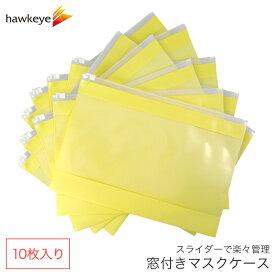 【10枚入り】スライダー付きマスクケース 発泡ポリエチレン 日本製|軽量 やわらかい 窓付き マスク チケット ウィルス対策 イエロー 中身が見える 保管 保存 使い捨て