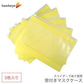 【5枚入り】スライダー付きマスクケース 発泡ポリエチレン 日本製|軽量 やわらかい 窓付き マスク チケット ウィルス対策 イエロー 中身が見える 保管 保存 使い捨て