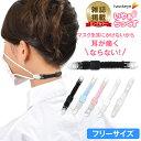 ホークアイ いやぁらっくす フリーサイズ 日本製 実用新案登録済|マスクの痛みを軽減...