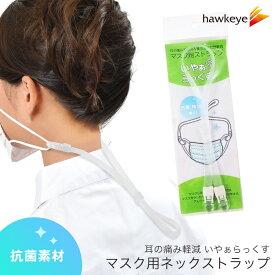 【抗菌】いやぁらっくす マスク用 ネックストラップ マスク バンド 日本製 洗える アジャスター バンド 耳 痛くならない マスク補助具 一時保管 飲食 医療 介護 防水 ネックストラップ