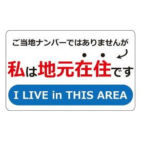 在住 主張 マグネット【私は地元在住です】|シール デカール ステッカー 車 カーアクセサリー 磁石 地元 在住 あおり運転 県外 県内 目印 マーク アピール ウイルス対策