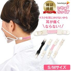 ホークアイ いやぁらっくす F 日本製 実用新案登録 マスクの痛みを軽減 マスク紐 痛くない フィッシュクリップ 伸縮するゴム いやあらっくす マスク 紐 自作マスク リメイク