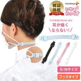 ホークアイ いやぁらっくす H 日本製 マスクの痛みを軽減 マスク 耳が痛くならない 紐に挟む ひも 痛くない フィッシュクリップ 便利グッズ 伸縮ゴム 耳 かけない ピンク ブラック ブルー ホワイト 衛生 補助具 コンパクト 痛くならない方法 いやあらっくす 登録商標