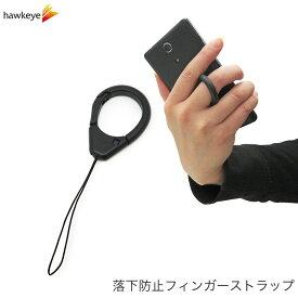 カラビナ フィンガーストラップ[スマホやゲーム機の落下防止/信頼の日本製/軽量シンプル/携帯/iphone/スマホ/スマートフォン/ゲーム/DS/デジカメ/キーホルダー/アクセサリー/カラビナリング]