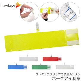 【新商品】差し込み式腕章 ワンタッチクリップ マジックテープ付|腕章 イベント 名札 目印 作業 スタッフ 日本製 安価 即日配送 穴があかない クリップ