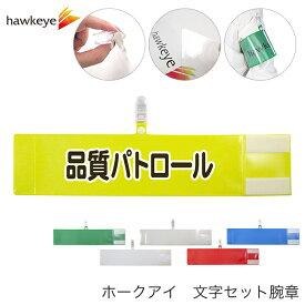 セット腕章 品質パトロール ワンタッチクリップ マジックテープ付 差し込み式【セット商品:品質パトロール】