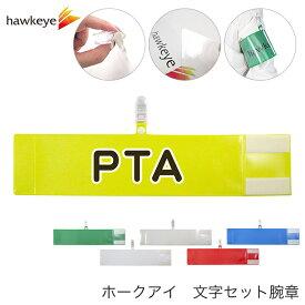 腕章 PTA レギュラーサイズ ワンタッチクリップ マジックテープ付 差し込み式【セット商品:PTA】
