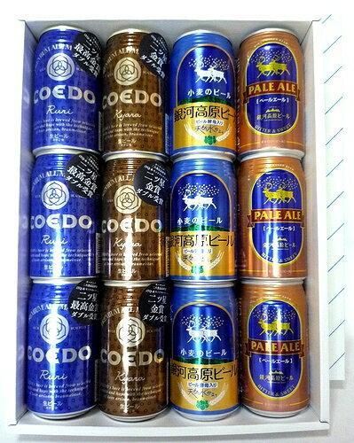 【送料無料】銀河高原ビール&COEDO(コエド)ビール 350ml×12缶 飲み比べセット【smtb-td】【saitama】【楽ギフ_包装】【楽ギフ_のし宛書】【楽ギフ_メッセ入力】
