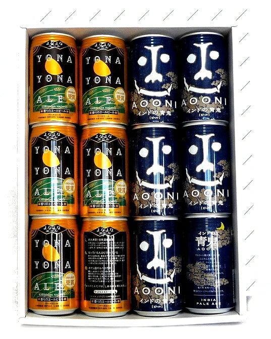 【送料無料】よなよなエール・インドの青鬼 350ml缶 12本ギフトセット 【smtb-td】【saitama】【楽ギフ_包装】【楽ギフ_のし宛書】【楽ギフ_メッセ入力】