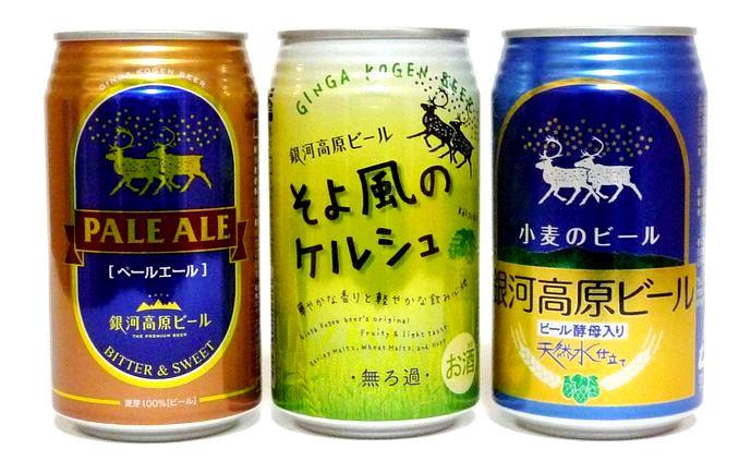 銀河高原ビール「小麦のビール&ペールエール&そよ風のケルシュ」  350ml×6缶 飲み比べセット