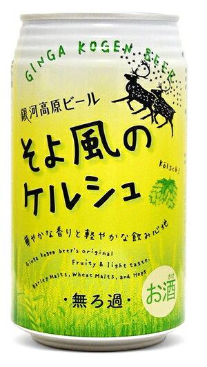 銀河高原ビール「そよ風のケルシュ」350ml×6缶