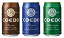【送料無料】COEDO(コエド)ビール -瑠璃(ruri)、伽羅(kyara)、毬花(marihana) - 350ml缶 12本飲み比べセット【楽ギフ_包装】