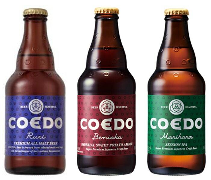 COEDO(コエド)ビール -瑠璃(ruri)、紅赤(beniaka)、毬花(marihana) - 333ml瓶 6本飲み比べセット(専用カートン入り)