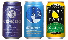 【送料無料】銀河高原ビール&COEDO(コエド)&よなよなエール 飲み比べ 350ml×12缶 父の日 お中元 お歳暮