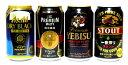 【送料無料】4大ビールメーカー 黒ビール12本 飲み比べセット【smtb-td】【楽ギフ_包装】