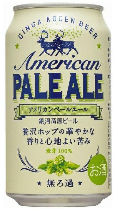 銀河高原ビール「アメリカンペールエール」 350ml×6缶