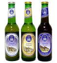 【ドイツビール】ホフブロイ 3種6本 飲み比べ 330ml
