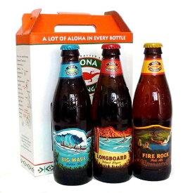 【Kona Beer】コナビール 3本セット
