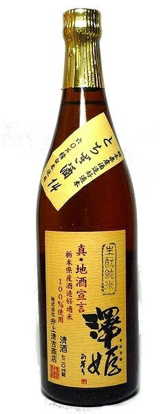 澤姫 生酛純米 【真・地酒宣言】 720ml