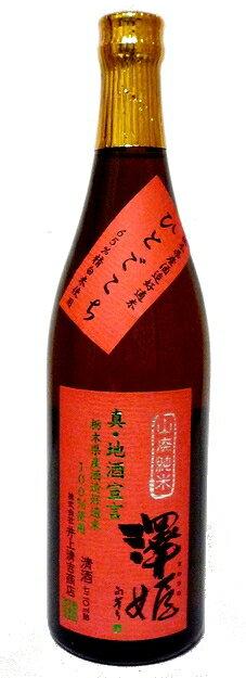 澤姫 山廃純米 【真・地酒宣言】 720ml