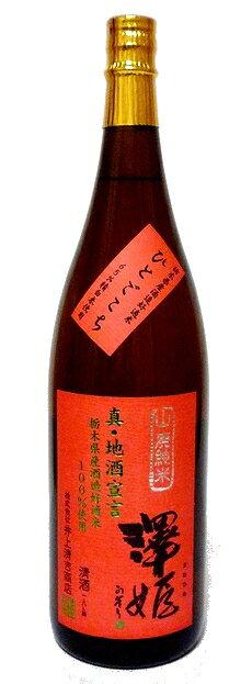 澤姫 山廃純米 【真・地酒宣言】 1800ml