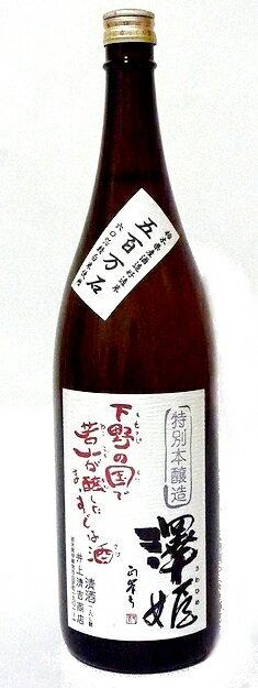 澤姫 若人醸酒 特別本醸造 1800ml