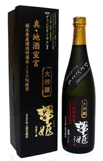 澤姫 大吟醸 【真・地酒宣言】 720ml