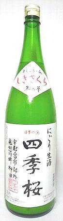 四季桜 にごり生酒 冬の華 1800ml