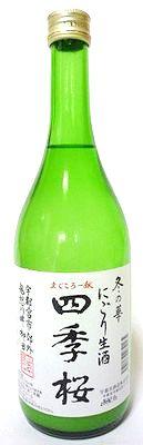 四季桜 にごり生酒 冬の華 720ml