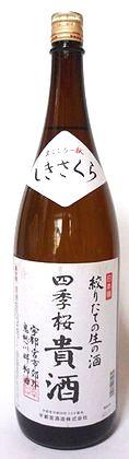 四季桜 しぼりたて生の酒 貴酒 1800ml