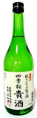 四季桜 しぼりたて生の酒 貴酒 720ml