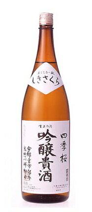 四季桜 吟醸貴酒 1800ml
