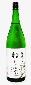 惣誉 初しぼり 吟醸仕込生酒 1800ml