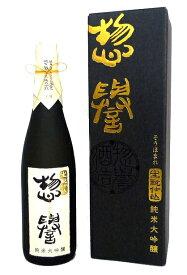 惣誉 生酛仕込 純米大吟醸 720ml