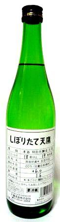 新酒 吟醸 天鷹しぼりたて生酒 720ml