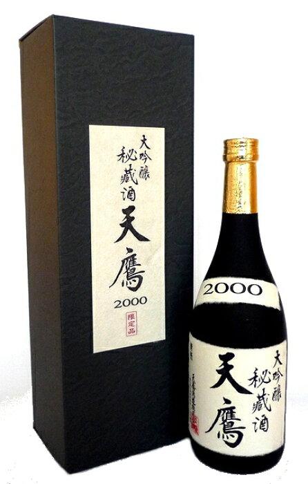 天鷹 大吟醸秘蔵酒2001 720ml